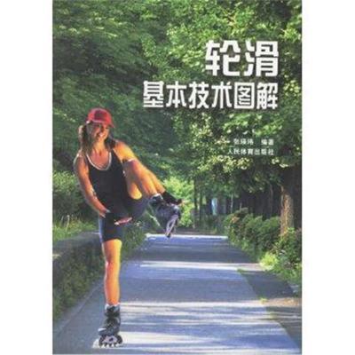 正版书籍 轮滑基本技术图解 9787500922278 人民体育出版社