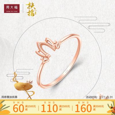 周大福(CHOW TAI FOOK)電視劇《扶搖》蓮花18K金戒指E123513