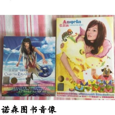 正版【張韶涵:飛越彩虹+潘朵拉】上海音像盒裝2專輯2CD