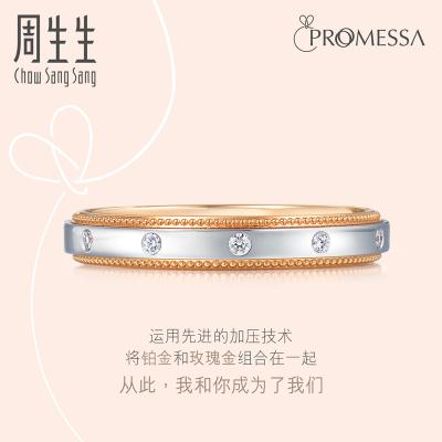 周生生(CHOW SANG SANG)Promessa系列Pt950铂金/18K金钻石戒指情侣对戒款 85441R定价