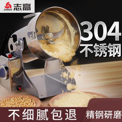 志高(CHIGO)中藥粉碎機器三七打粉機超細商用五谷雜糧磨粉機大容量干磨機 低配800g-B款