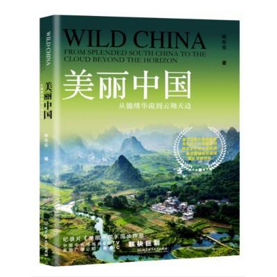 美麗中國:從錦繡華南到云翔天邊 林樂樂 著 社科 文軒網