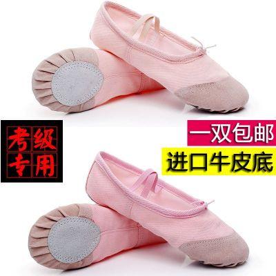 儿童舞蹈鞋女跳舞鞋软底练功鞋芭蕾舞鞋成人女童小女孩粉色民族舞 莎丞