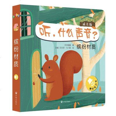 觸控點讀發聲書 聽什么聲音全套4冊 0—2到3周歲寶寶書籍撕不爛幼兒有聲讀物 兩歲半兒童啟蒙認知嬰兒繪本早教 帶聲音