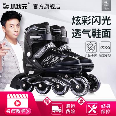 【释小龙代言品牌】专业小状元溜冰鞋儿童成人全套装男女旱冰轮滑鞋可调直排轮初学者3-5-6-8-10岁(XZY-301)