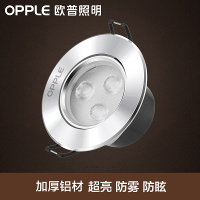 歐普照明 射燈led鋁材天花燈多種開孔一體化