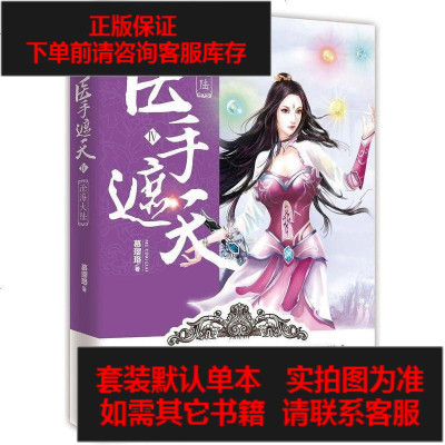 【二手8成新】医手遮天4·沧海大陆 9787555201823