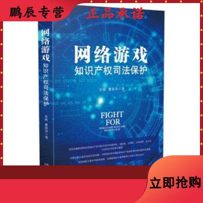 网络游戏知识产权司法保护孙磊,曹丽萍9787509387610中国法制出版