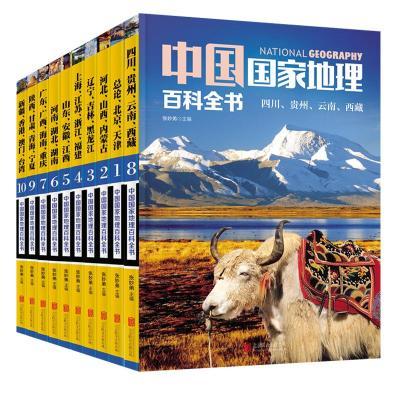 中国国家地理百科全书 张妙弟 主编 社科 文轩网