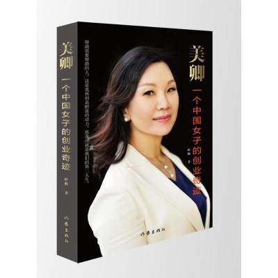 美卿:一個中國女子的創業傳奇/葉梅著 葉梅 著作 文學 文軒網