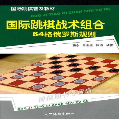 正版国际跳棋普及教材:国际跳棋战术组合(64格俄罗斯规则)杨永著