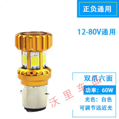 電動車燈電瓶車燈踏板自行車摩托車led大燈泡超亮內置12v80v 雙爪6面遠近光60w