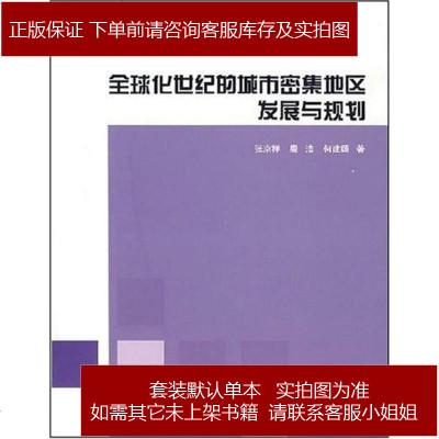 全球化世纪的城市密集地区发展与规划 张京祥 中国建筑 9787112096510