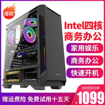牛頭(NiuTou)英特爾四核J1900高性能處理器/8GB運行內存/256GB固態硬盤 家用辦公娛樂游戲臺式機 組裝電腦 臺式電腦 DIY組裝機 電腦主機 整機