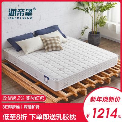 海帝星 床垫 负离子护脊软硬椰棕弹簧床垫1.5 1.8米进口天然乳胶床垫 简约现代定制卧室床垫 奥肯