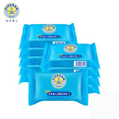 五羊嬰兒抑菌洗衣皂80G*20塊兒童肥皂寶寶專用 寶寶洗衣皂嬰兒專用嬰兒肥皂尿布皂