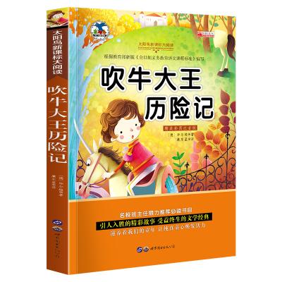 注音版吹牛大王历险记一年级课外书老师推荐二三年级阅读儿童书籍6-7-8-9-12周岁小学生课外阅读书籍