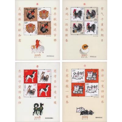 郵票 集郵 2019年 東吳收藏 之二 生肖猴雞狗豬版大全