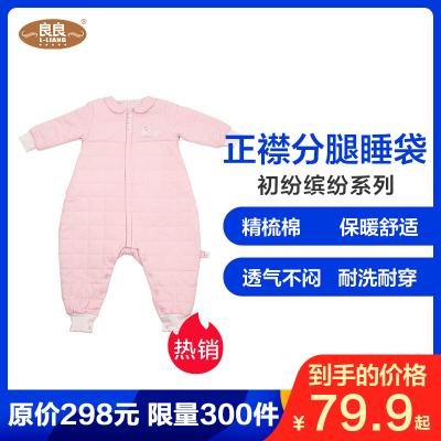 良良 婴儿睡袋 宝宝分腿睡袋防踢被新生儿秋冬四季通用加厚幼儿童纯棉睡袋 85cm