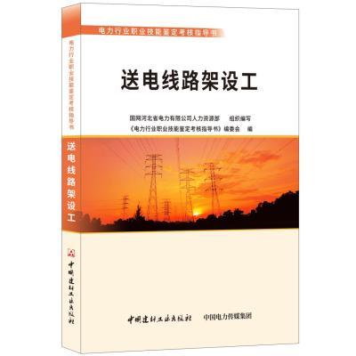送電線路架設工/電力行業職業技能鑒定考核指導書 編委會 著 專業科技 文軒網
