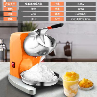 刨冰機商用奶茶店碎冰機大功率電動冰沙機雪花冰機打冰機綿綿冰機 橙色(加高機身)(雙刀雙蓋)送豪華禮包 冰沙杯