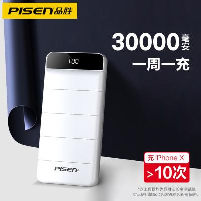 品胜充电宝30000毫安大容量户外移动电源小米华为苹果11手机iPhone11 pro通用oppo冲vivo 白色