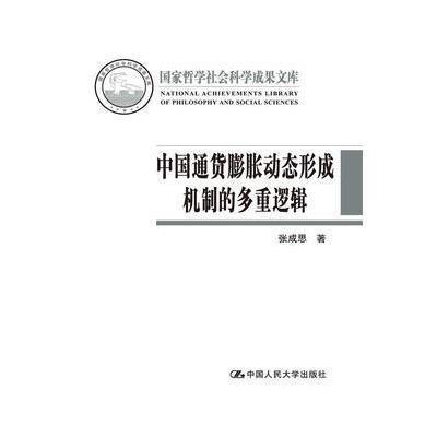中國通貨膨脹動態形成機制的多重邏輯(國家哲學社會科