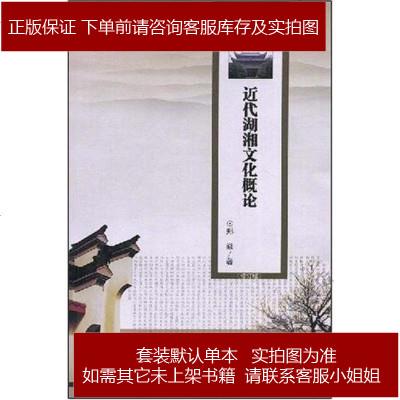 近代湖湘文化概论 郑焱 湖南师范大学出版社 9787810817288