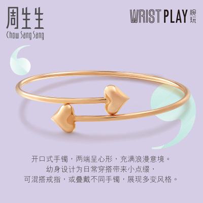 周生生白敬亭代言Wrist Play腕玩心形手鐲89984K