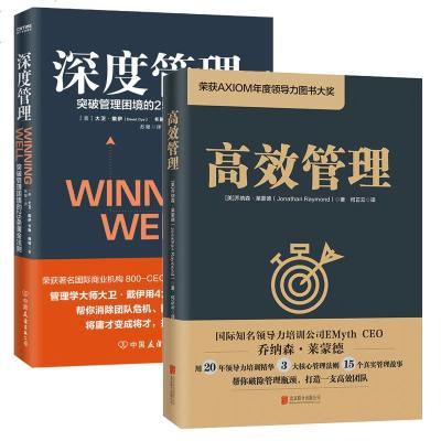 11052册】高效管理+深度管理 松下等世界500强公司的管理培训指南 管理方面的书籍 创业 企业管理 商业书籍管理