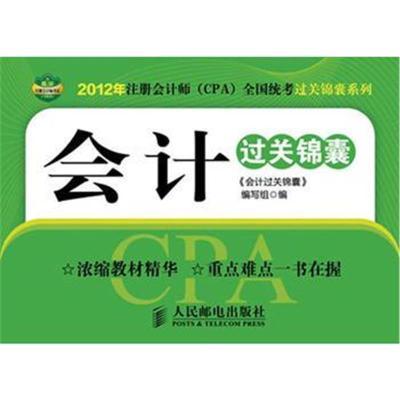 全新正版 2012年注冊會計師全國統考過關錦囊系列-《會計》