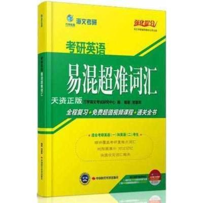 【二手9成新】考研英語易混超難詞匯 賀惠軍著 中國時代經濟出版社