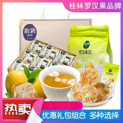 罗汉果礼盒装广西桂林特产新鲜低温脱水金罗汉果干果茶 居家旅行想泡就泡 组合1:罗汉果大果9个+罗汉果芯茶1袋