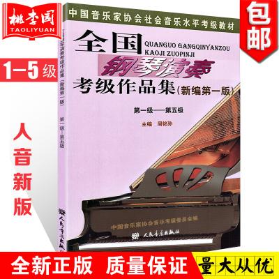 全國鋼琴演奏考級作品集1-5級(新編第一版)一級-五級 中國音協社會水平考級教材 周銘孫 人民音樂出版社 鋼琴曲集曲譜考
