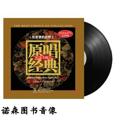 正版原唱經典民歌 在希望的田野上 留聲機專用LP黑膠唱片12寸碟片