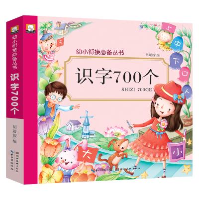 笨笨熊正版 幼儿园幼小衔接必备丛书2-7岁启蒙认知 识字700个 附带唐诗