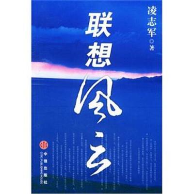 联想风云凌志军9787508601625中信出版社,中信出版集团