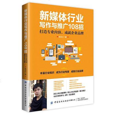 新媒体行业写作与推广108招:打造专业内容,成就企业品牌