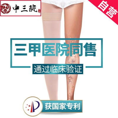 中三院防静脉曲张袜医用男女型弹力袜中老年孕妇妊娠期美腿袜医用二级理疗型(长筒露脚踝)黑色M码 参考体重90-110斤