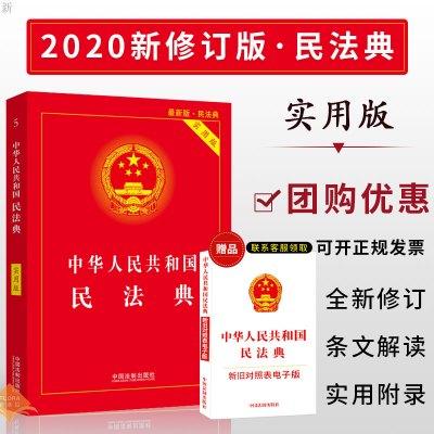 2020年最新修訂版 民法典 中華人民共和國民法典實用版 全國兩會修訂版 法條匯編物權法勞動法公司法合同法婚