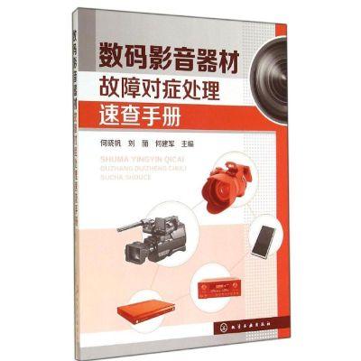 正版 数码影音器材故障对症处理速查手册 无 化学工业出版社 9787122202000 书籍