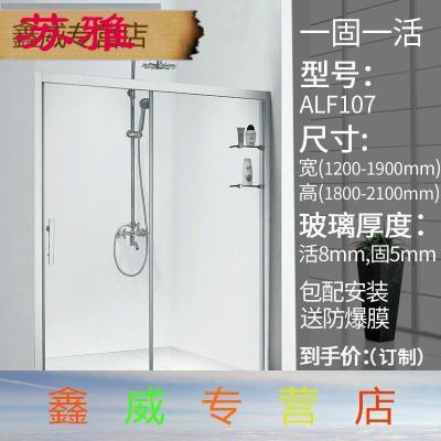 知茗卫浴淋浴房整体浴室一字形滑轮玻璃沐浴房浴屏简易定制淋浴房定制一固5mm一活8mm(1200mm宽起订)69不含蒸汽