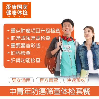 愛康國賓(ikang)體檢卡 中青年防癌篩查體檢套餐 男女通用