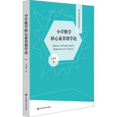 小學數學核心素養教學論 王永春 著 文教 文軒網