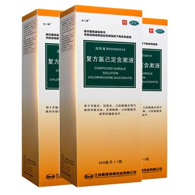 3盒金口馨復方氯己定含漱液300ml口腔潰瘍氯已定漱口水牙齦炎