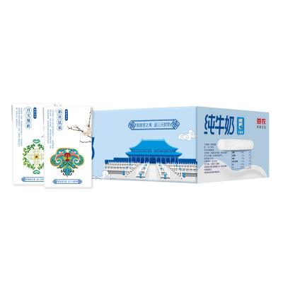 三元纯牛奶(小方白)250ml*24盒 全脂型(新老包装随机发货)