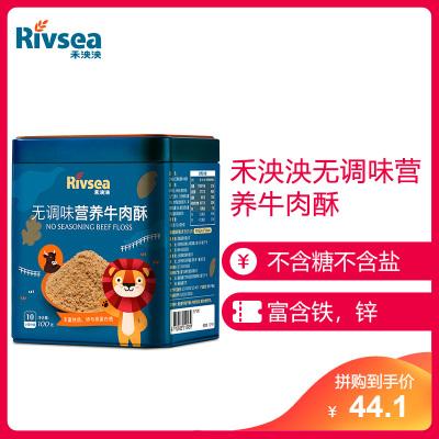 禾泱泱(Rivsea)宝宝零食营养牛肉酥无添加白砂糖盐牛肉松100g儿童辅食肉松