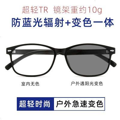 變鏡男女大框超輕平光無度數抗藍光輻射防紫外線太陽近視墨鏡