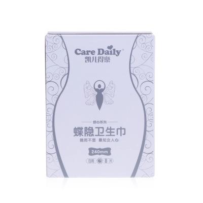凱兒得樂(care daily) 蝶隱衛生巾 獨立包裝 日用240mm