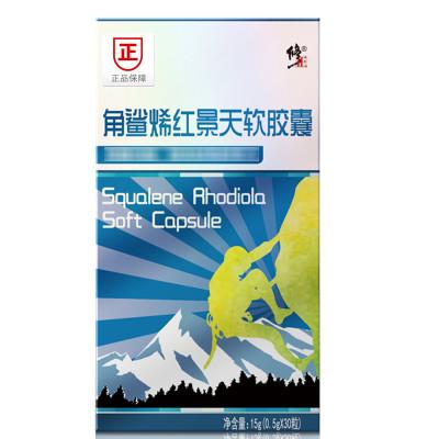 修正(xiuzheng)角鯊烯紅景天軟膠囊30粒/15g 可搭配高原安野生紅景天片抗高原反應高原旅行 1盒裝